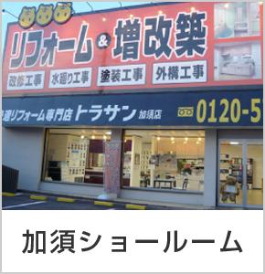加須ショールーム