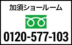 0120-577-103
