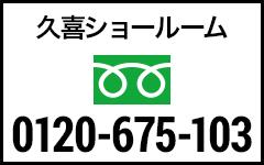 0120-675-103