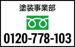 0120-788-103