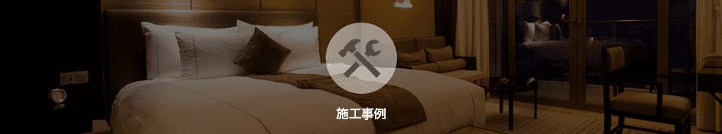 ホテル・アパートオーナー